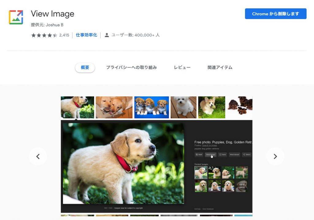 Screenshot 1 1024x717 - Google画像検索で「画像を表示」の戻し方