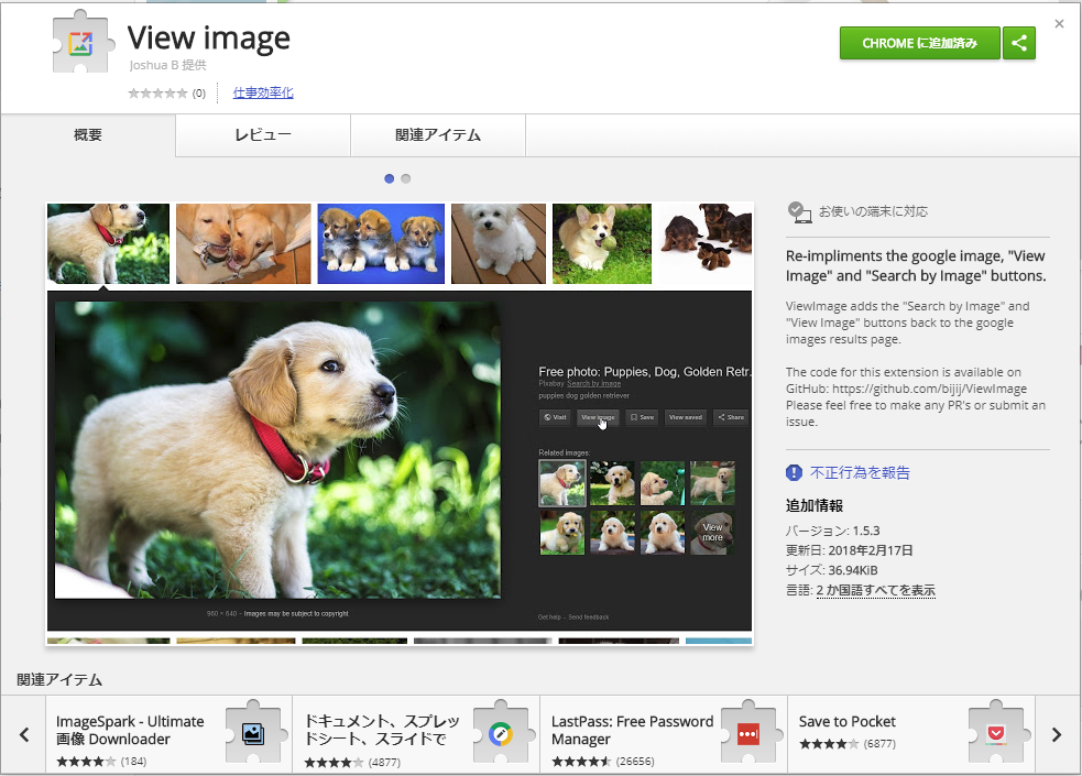 XiYzwoC - Google画像検索で「画像を表示」の戻し方