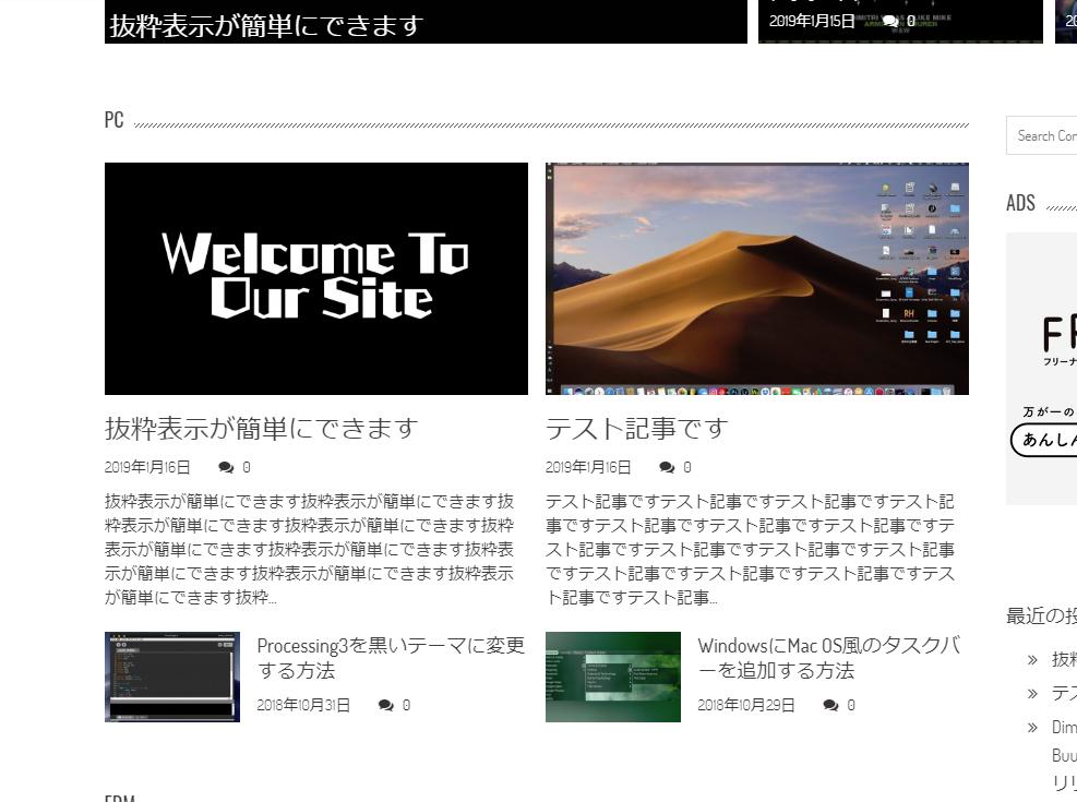 Screenshot 28 - AccessPress Mag -抜粋表示のやり方