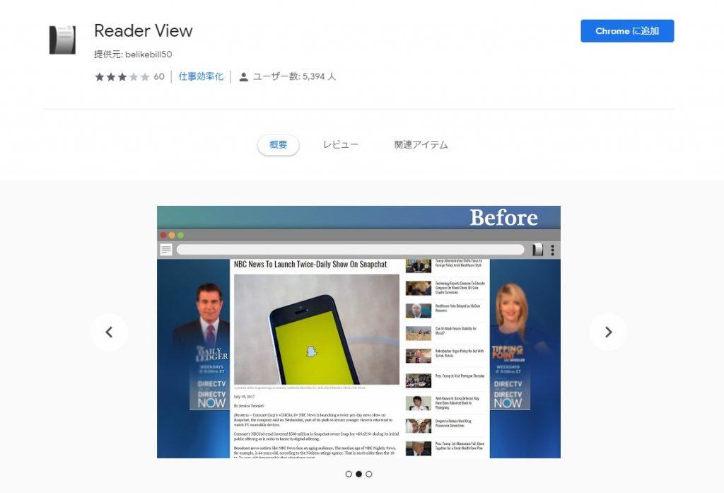 Screenshot 1 2 1024x697 - 上級者必見!! 見にくいサイトを見やすくするSafariのリーダ表示をChromeで実現する方法