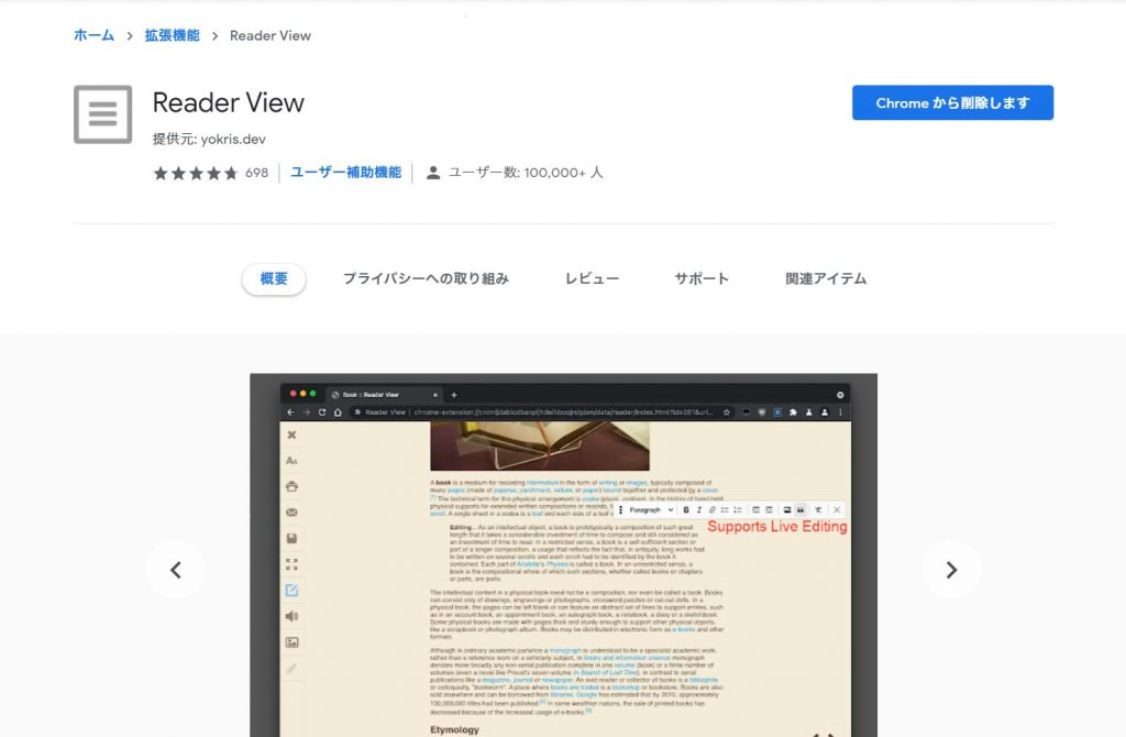 Screenshot 2 2 1024x670 - 見にくいサイトを見やすくするリーダ表示をChromeで実現する方法