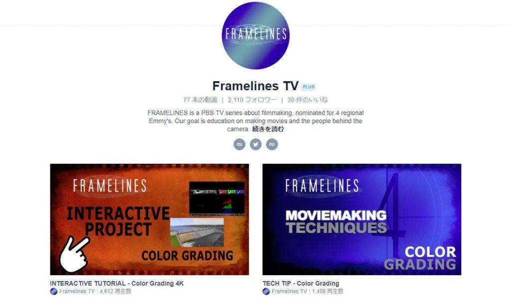 framrelines 1024x602 - 動画編集練習用の映像素材サイト5選