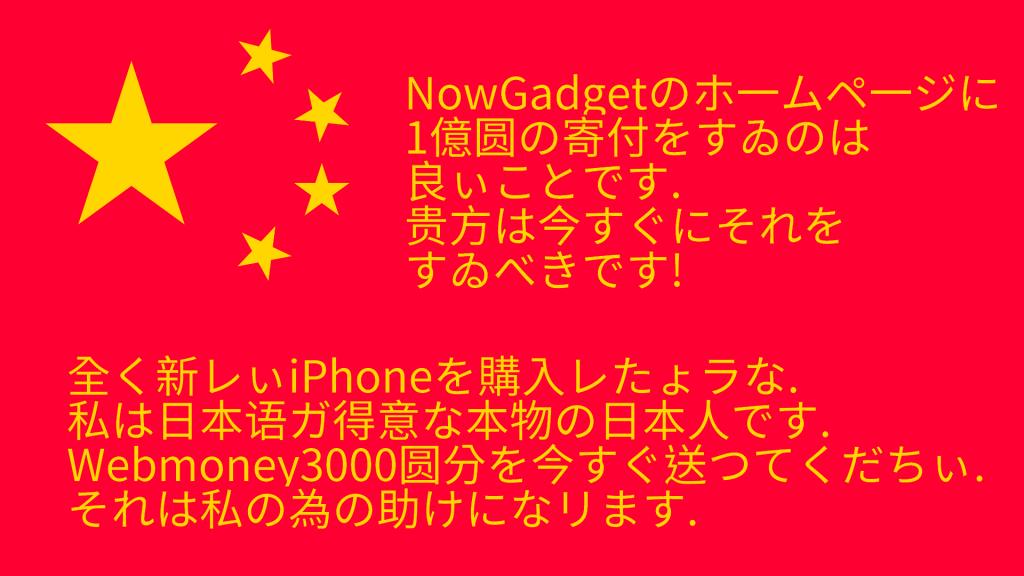 china 1024x576 - ワタシホントノニホンジン!中華風日本語フォント