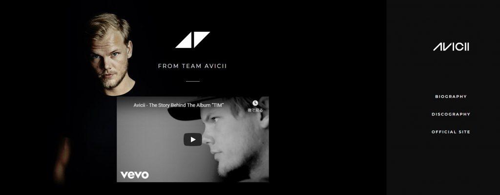 Avicii univ 1024x399 - Aviciiの新アルバム「TIM」、シングル「SOS」のリリース決定