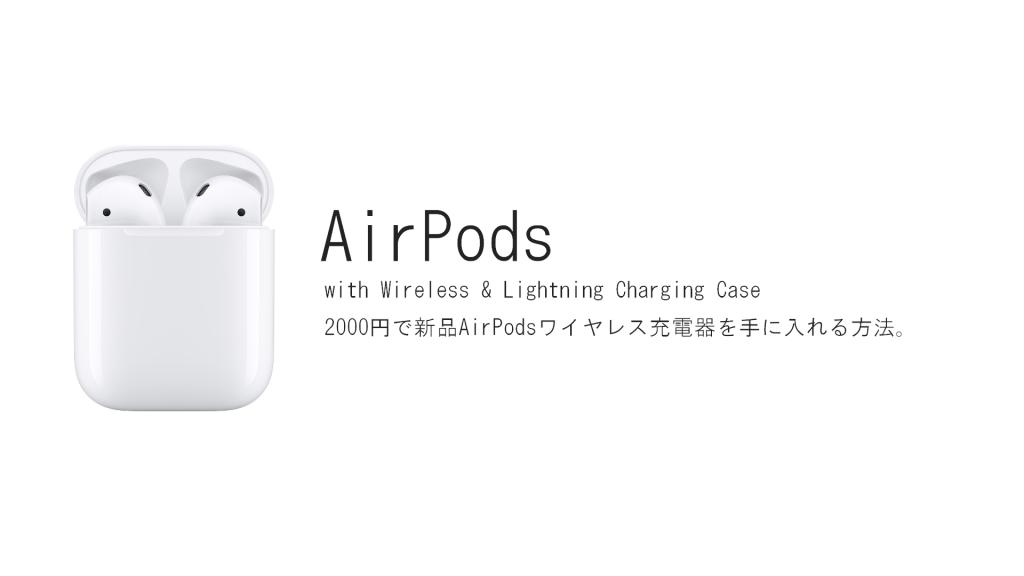 airpods 1024x576 - 無線充電もできるAirPodsのケースを2千円で手に入れる方法。【AirPods2も対応】