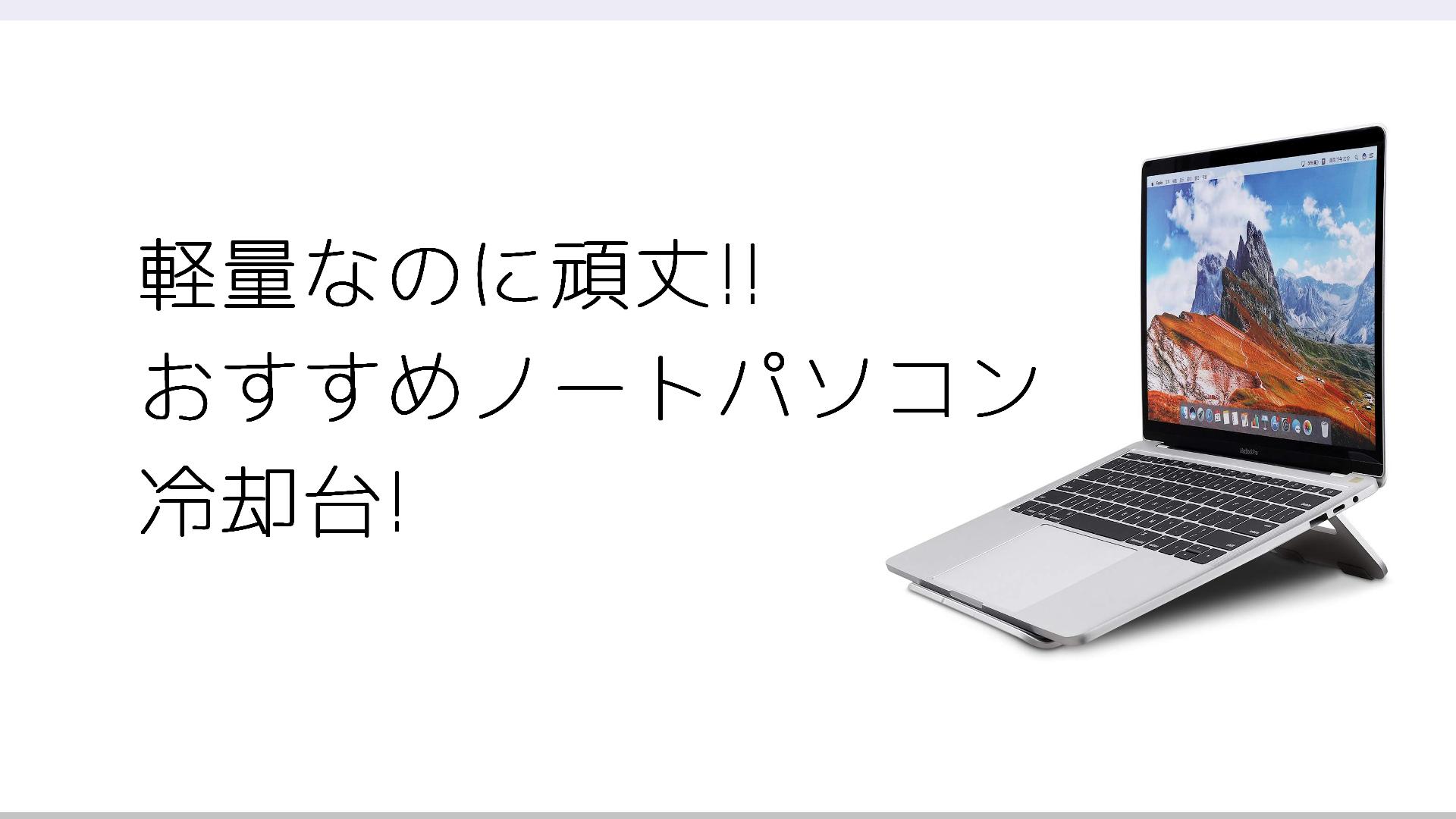 netu - 夏が来る前にノートパソコンの熱対策を!!