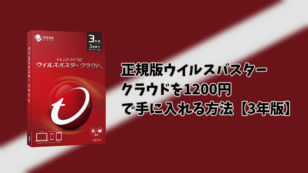 trendmicro header 1024x576 - 正規版ウイルスバスターをたった1200円で手に入れる方法【3年版】
