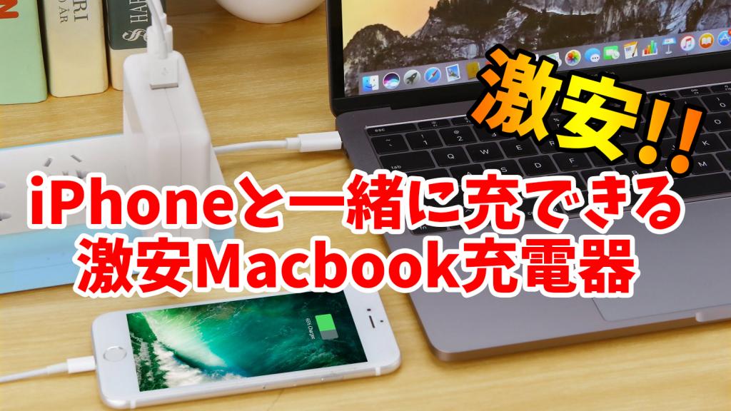thumb 1024x576 - iPhoneを充電しながらMacbookPro 15も充電できる激安ACアダプター!!