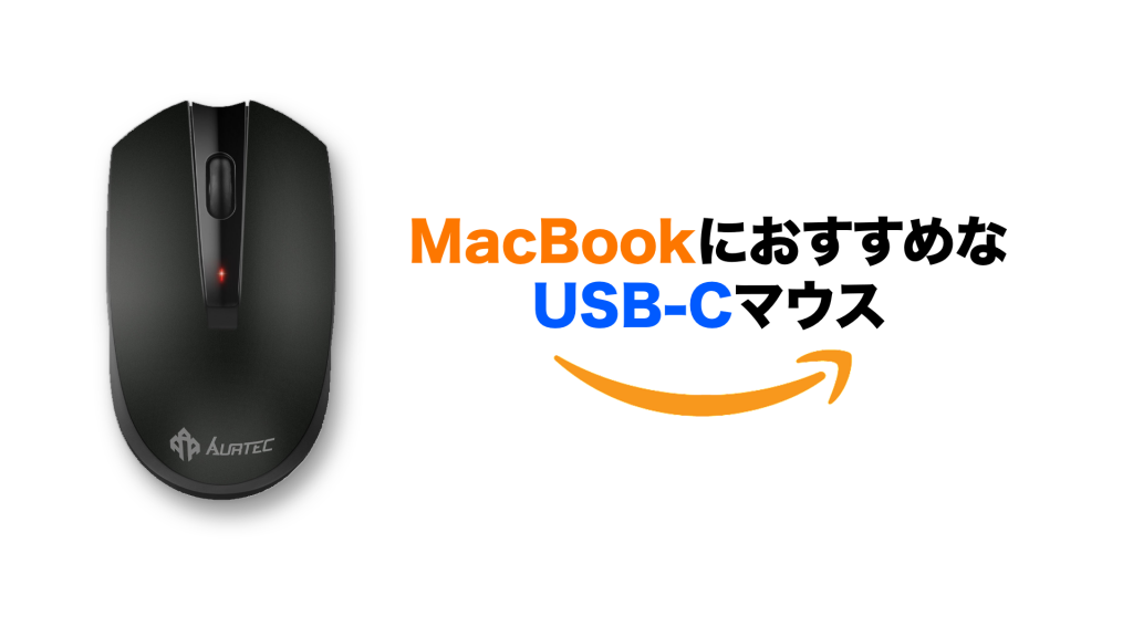 7c4e866123723e03ef075d660bf377c4 2 1024x576 - MacBookユーザーにおすすめ!!シンプルなUSB-C対応マウスレビュー