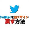 850c7612116999490846136e772ab7fd 100x100 - 【2019年版】Twitterを旧デザインに戻す方法