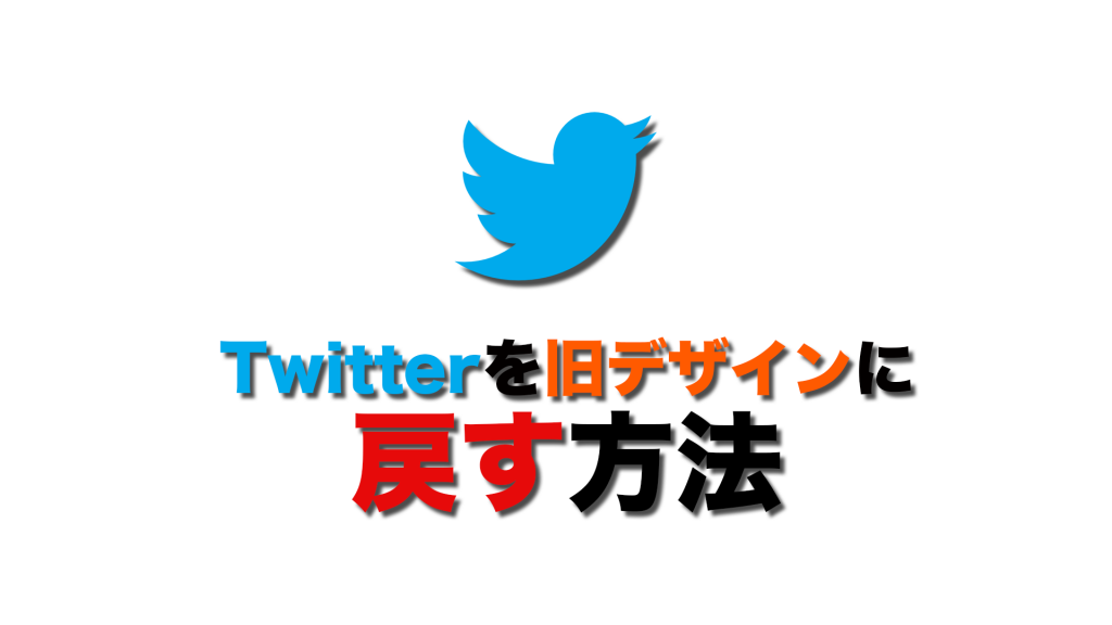 850c7612116999490846136e772ab7fd 1024x576 - 【2019年版】Twitterを旧デザインに戻す方法