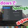 Screenshot 1 100x100 - WindowsをほぼMacにしちゃうソフト! Cerebro・Spotlight