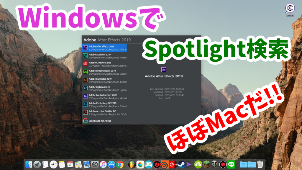 Screenshot 1 1024x576 - WindowsをほぼMacにしちゃうソフト! Cerebro・Spotlight