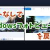 Screenshot 9 100x100 - ソフトなしでWindowsフォトビューアーをWindows10、Windows11で使う方法