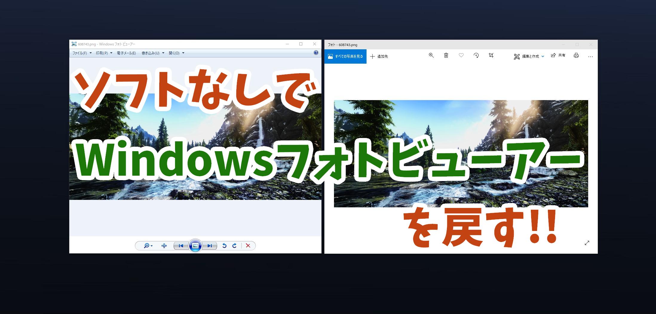 Screenshot 9 - ソフトなしでWindowsフォトビューアーをWindows10、Windows11で使う方法