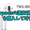 7c4e866123723e03ef075d660bf377c4 1 100x100 - 【iPhone】Youtubeでイコライザーを使って重低音で幸せになる方法