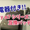 7c8890a347e2bf1c40328639caf7059f 100x100 - Sonyミラーレスのおすすめ激安互換バッテリー