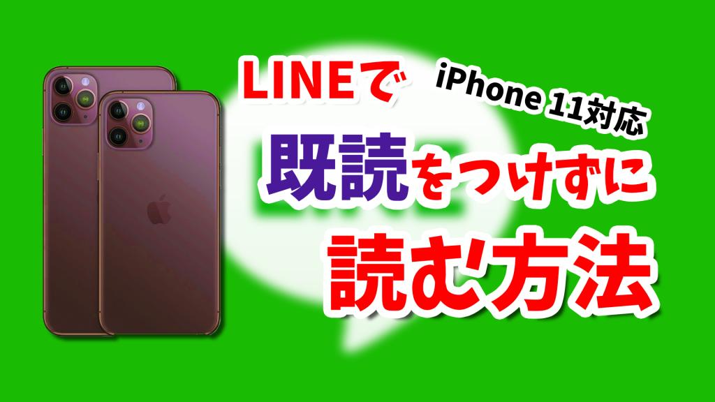 thumb 1024x576 - 【iPhone 11】LINEで既読をつけずに読む方法 / How to