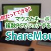 youtu.be veKYkc u7hc 100x100 - 超簡単!!WindowsとMacでマウスとキーボードを共有するアプリ