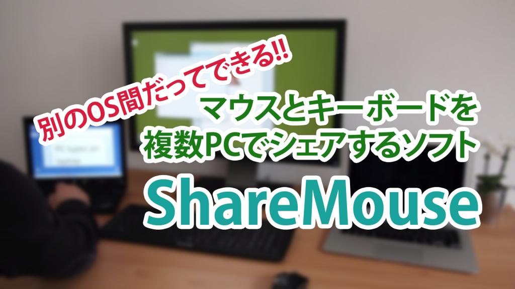 youtu.be veKYkc u7hc 1024x576 - 超簡単!!WindowsとMacでマウスとキーボードを共有するアプリ