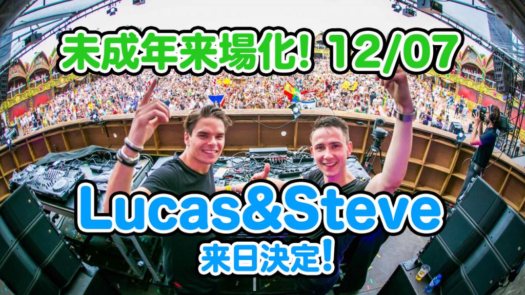 lucas 1024x576 - 【未成年可】Warp新宿にLcaste&Steve来日決定!!
