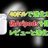 s 100x100 - 【TWS-i9S】進化した偽AirPodsを購入してみた!