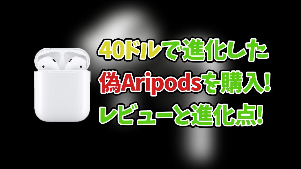 s 1024x576 - 【TWS-i9S】進化した偽AirPodsを購入してみた!