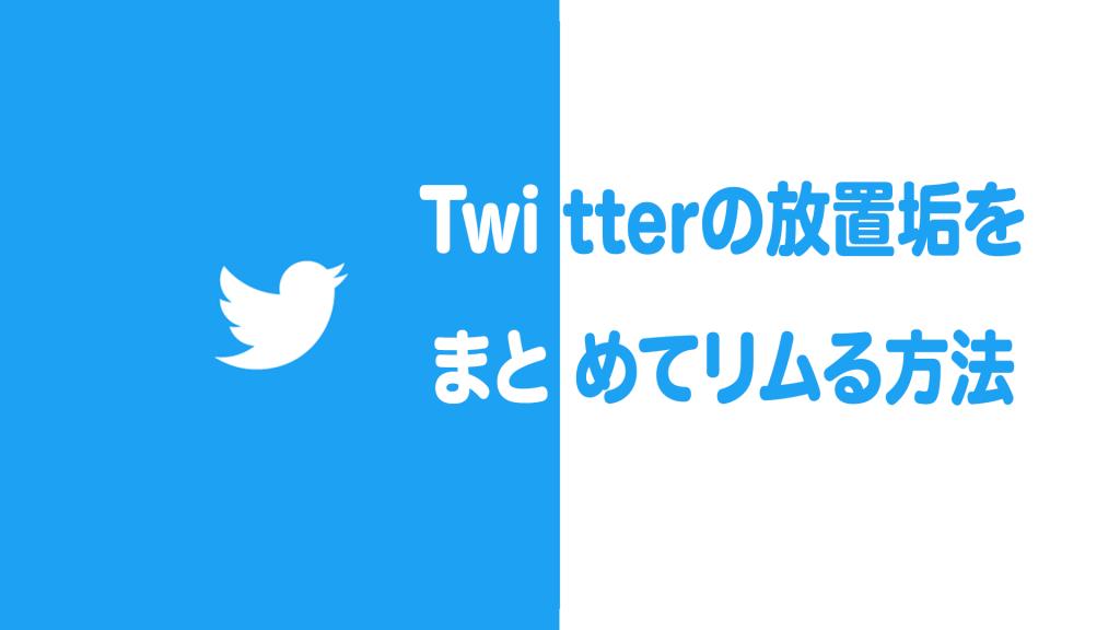 wall 1024x576 - Twitterの放置垢をまとめてリムーブするオンラインツール!