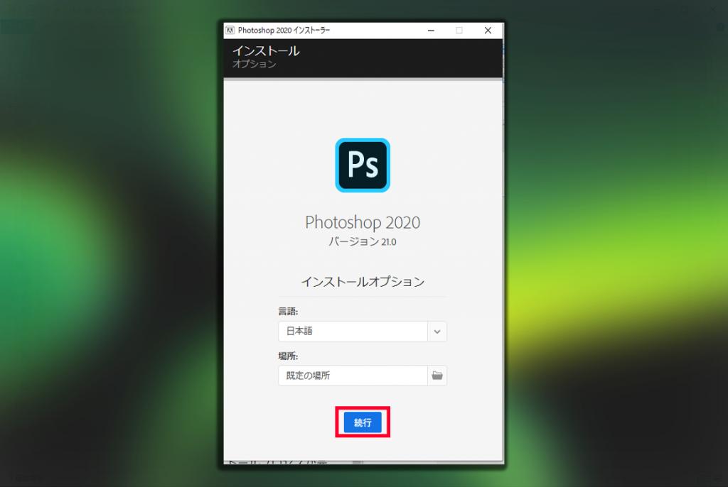 Screenshot 13 1024x686 - 【悪用厳禁】PhotoShop2020を無料で入れる方法