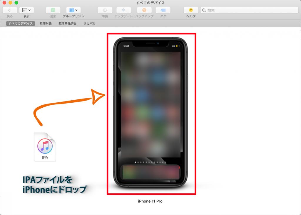 ipa 1 1024x733 - 【iOS13対応】Xcodeを使わずにiPhoneにIPAをインストールする方法【MacOS】