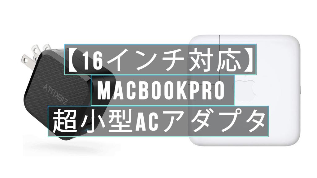 ac 1024x576 - 絶対購入すべき!【16インチ対応】MacBookPro超小型ACアダプタ