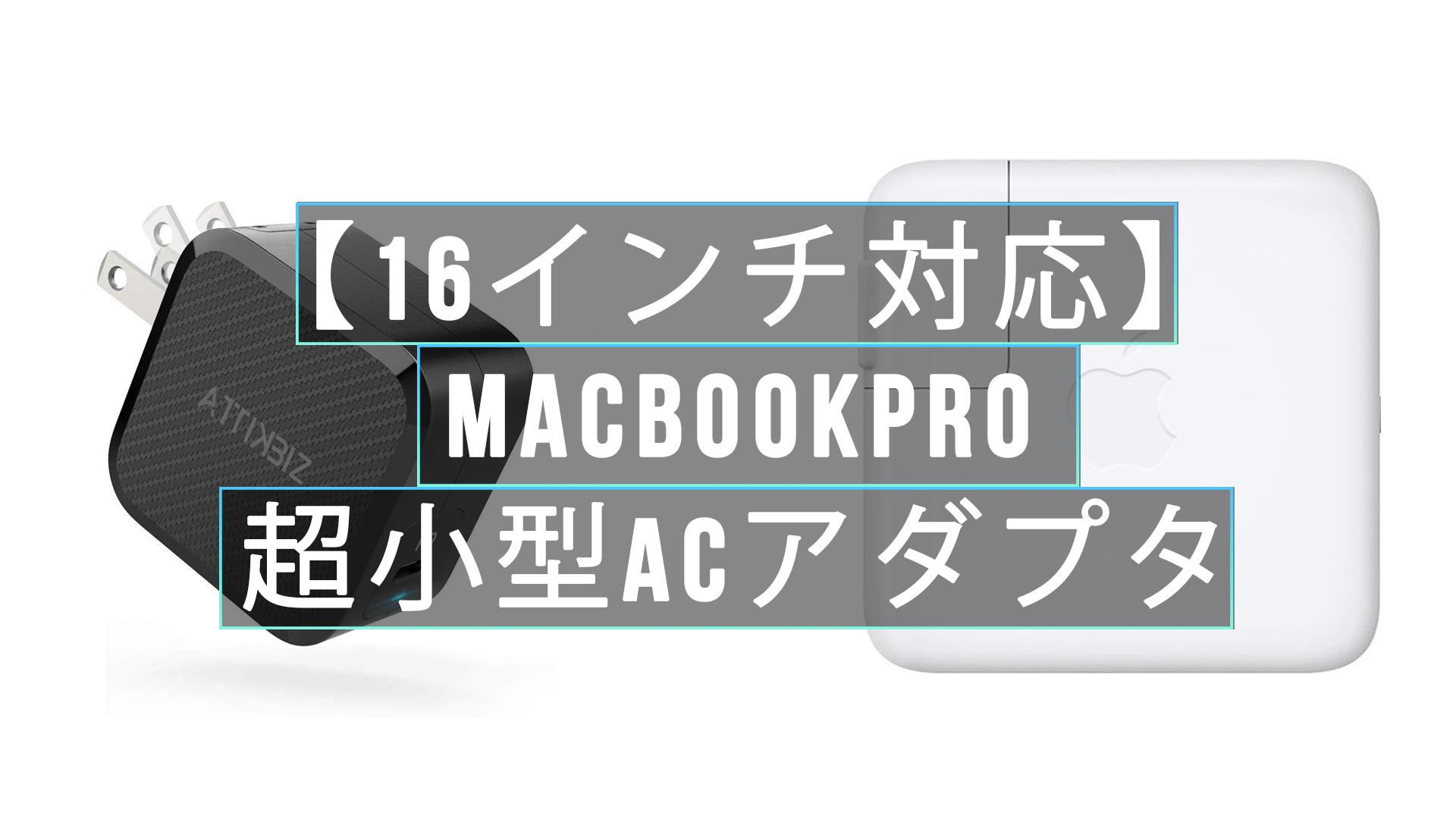 ac - 絶対購入すべき!【16インチ対応】MacBookPro超小型ACアダプタ
