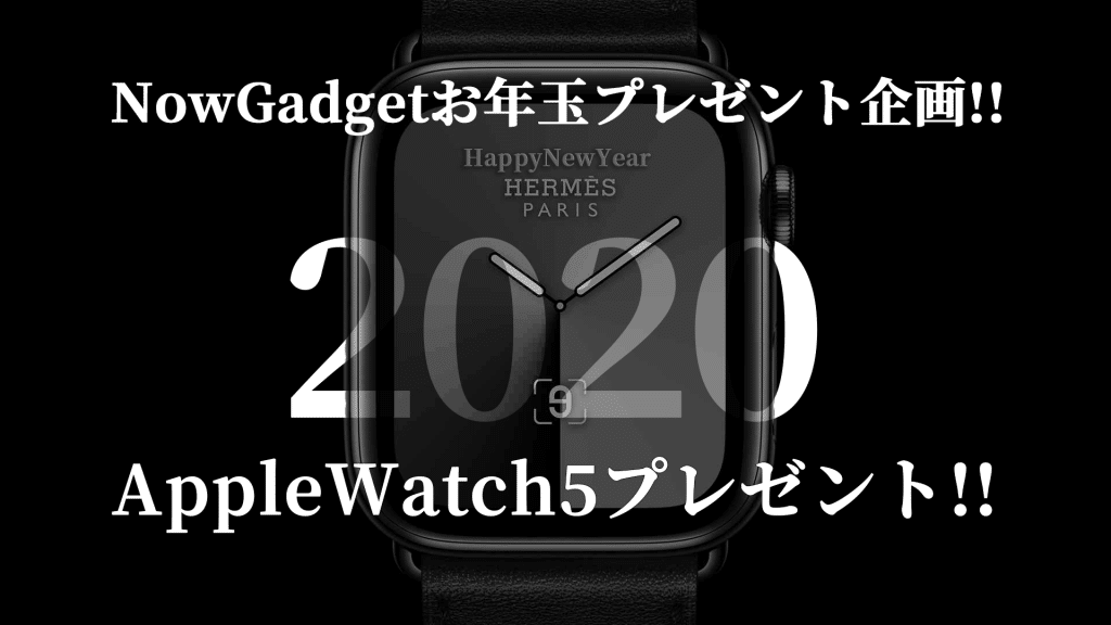 applewatch5pre 1024x576 - 【AppleWatch5プレゼント!!】お年玉企画!