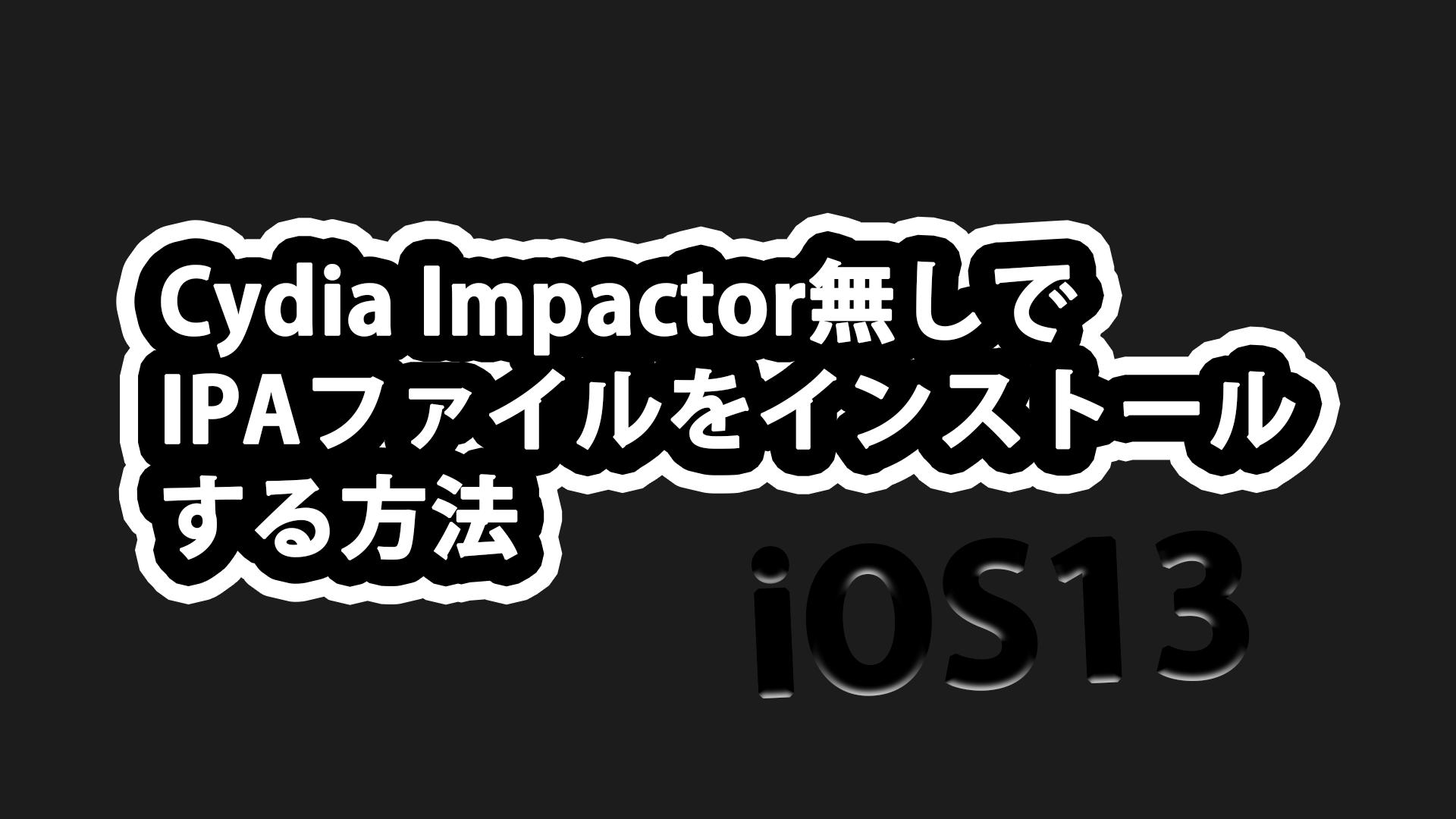 imppppppppp - 【iOS13対応】Cydia Impactorの代わりを発見!! Youtube++などのiPAファイルを入れる方法