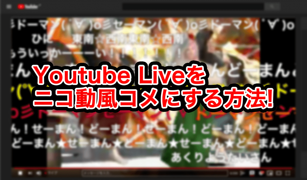 nicototubelive 1024x599 - 【2020年版!!】Youtubeライブのコメントをニコ動風にする拡張機能