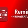 Remini Header 100x100 - 画像を高画質化する最強アプリ「Remini」