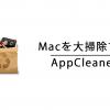 appcelaner 100x100 - MacOSを大掃除するソフト「AppCleaner」