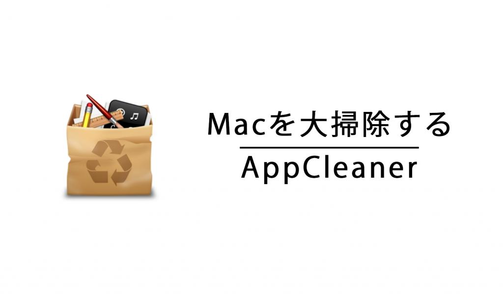 appcelaner 1024x599 - MacOSを大掃除するソフト「AppCleaner」