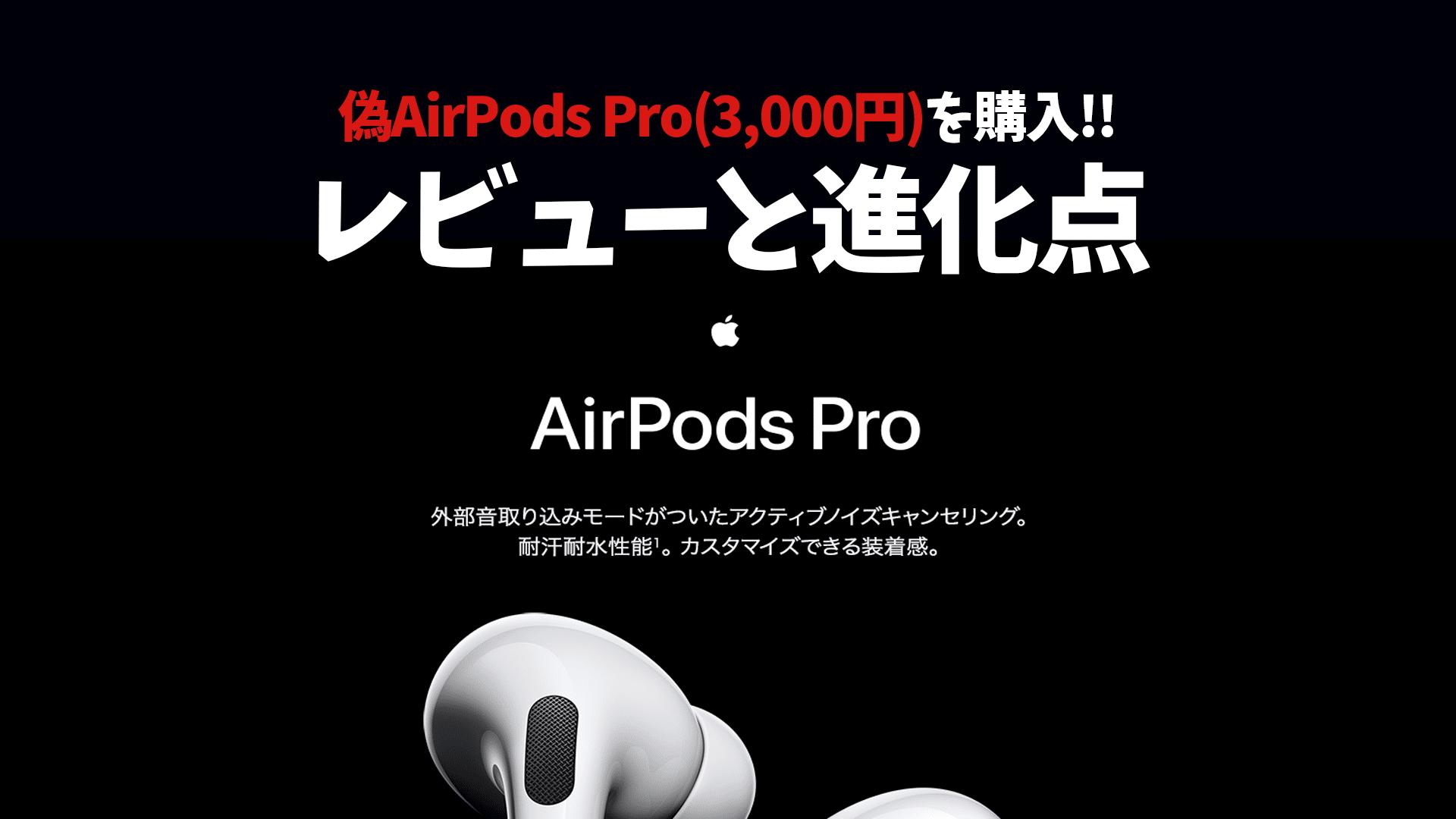 FakeAPP 1 - 3,000円で偽AirPods Pro(再現率99%)を購入してみた!