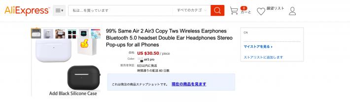 FakeAPP 2 710x207 - 3,000円で偽AirPods Pro(再現率99%)を購入してみた!