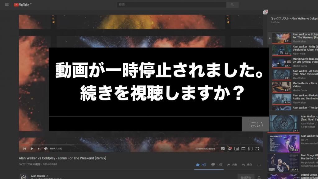 StopYoutube 1 1024x576 - 【YouTube】「動画が一時停止されました。続きを視聴しますか?」を消す方法!!