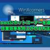 winhot 100x100 - 3,000円で偽AirPods Pro(再現率99%)を購入してみた!