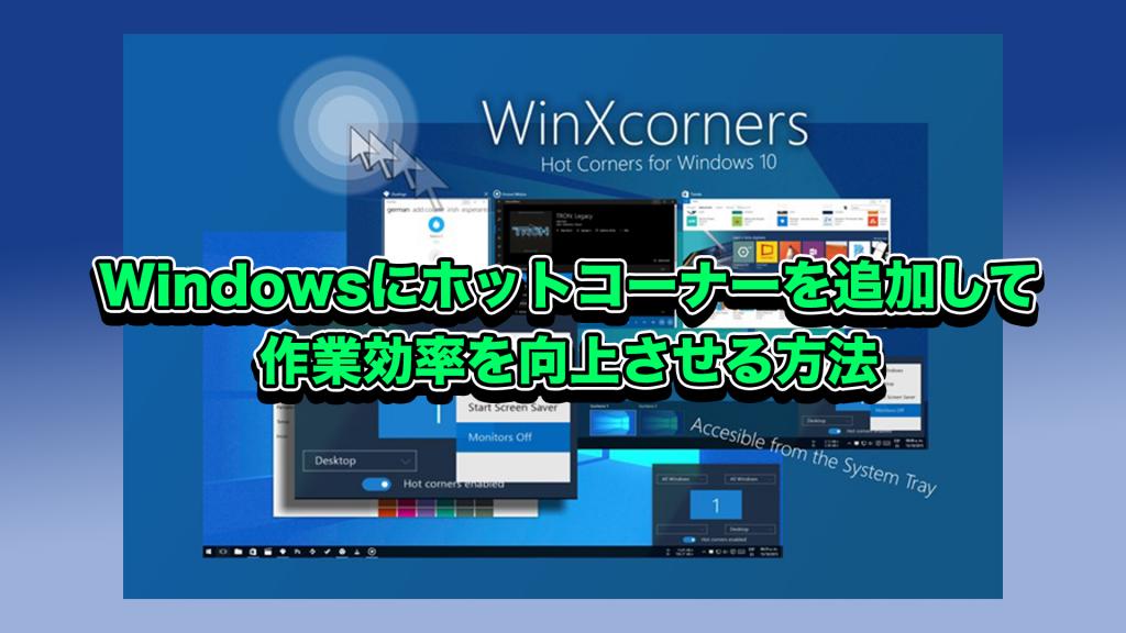 winhot 1024x576 - Windowsにホットコーナーを追加して作業効率を向上させる方法