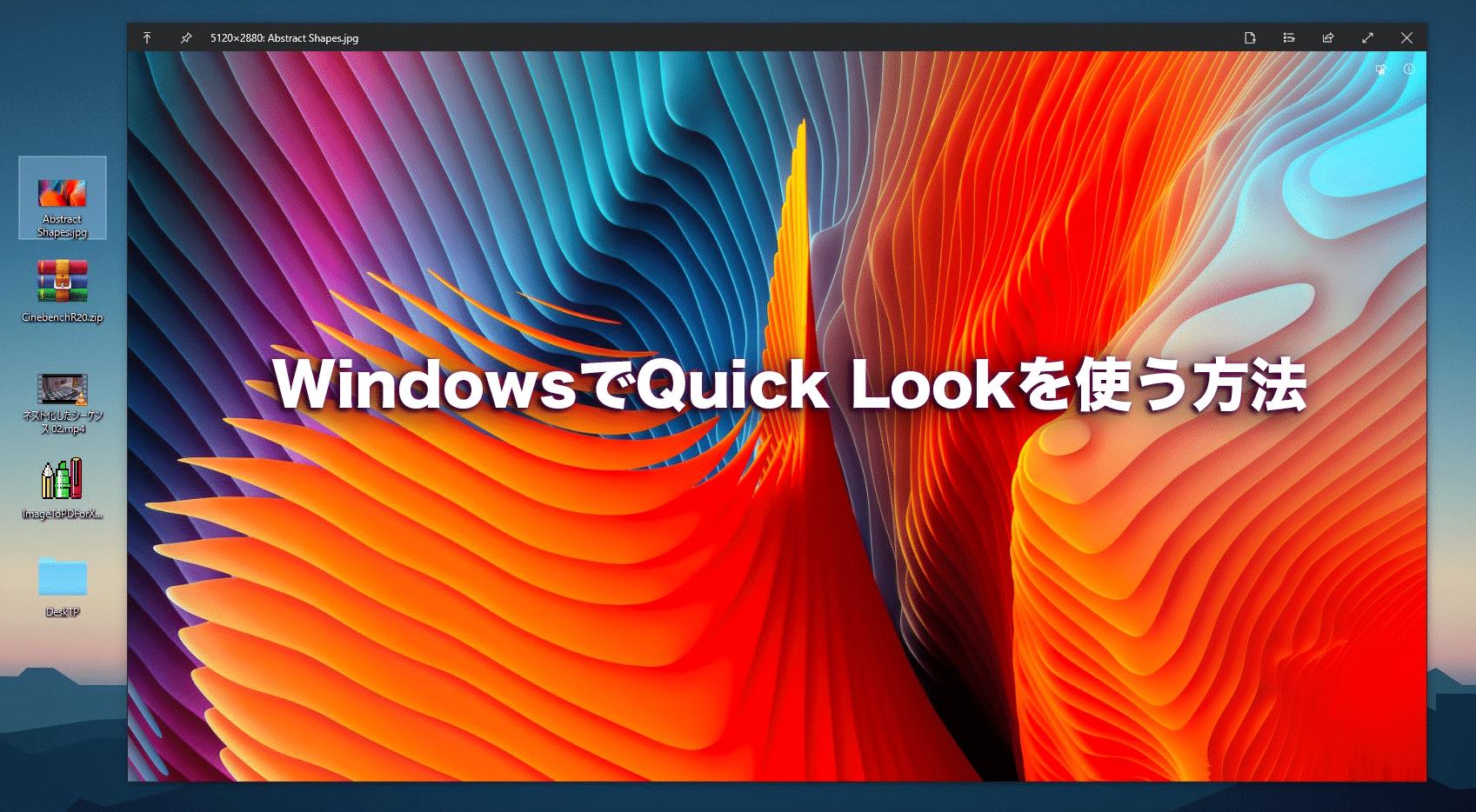 QuickLook - WindowsでもMacみたいにファイルの中身を即プレビューできるソフト【QuickLook】