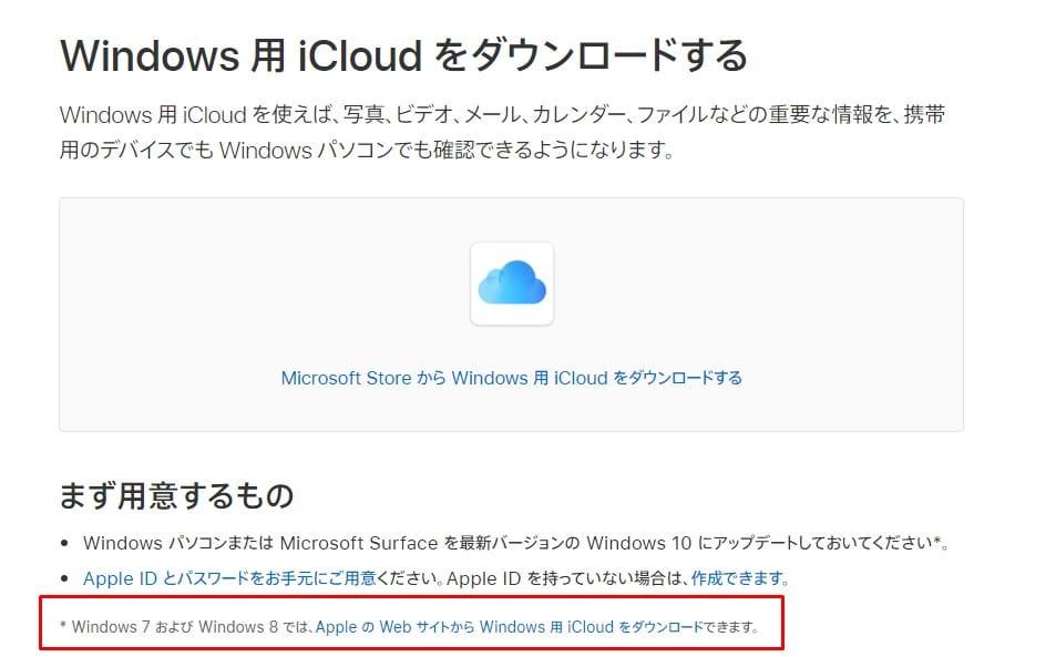 icloud - 「Altstore」を使って任意のIPAファイルをインストールする方法!!