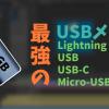 USB 100x100 - PC版ラインからスタンプのPNG画像を抜き出す方法
