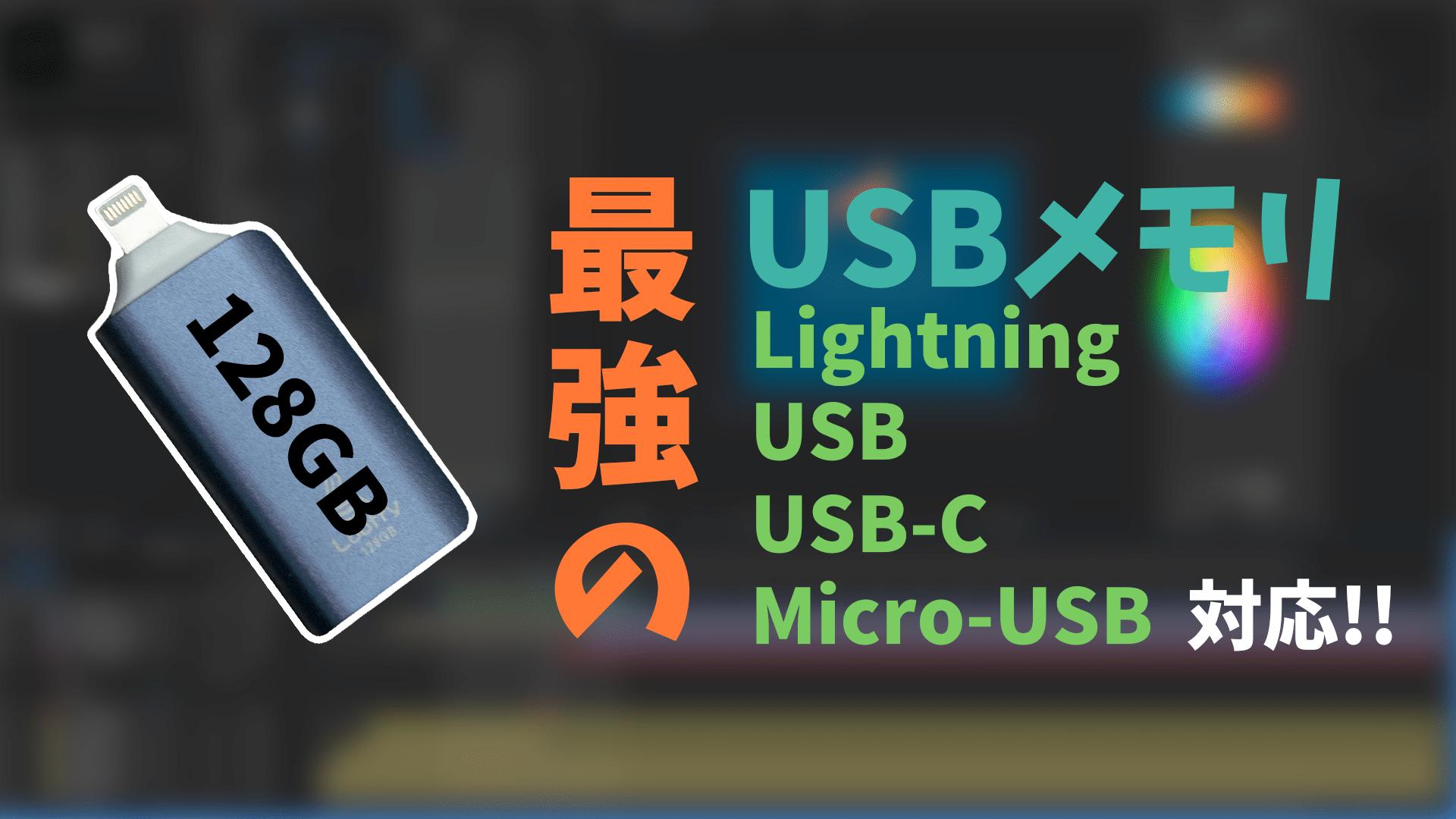 USB - 【最新版】どんな端末でも使える最強USBメモリのご紹介!!Airdropの代わりになる!!