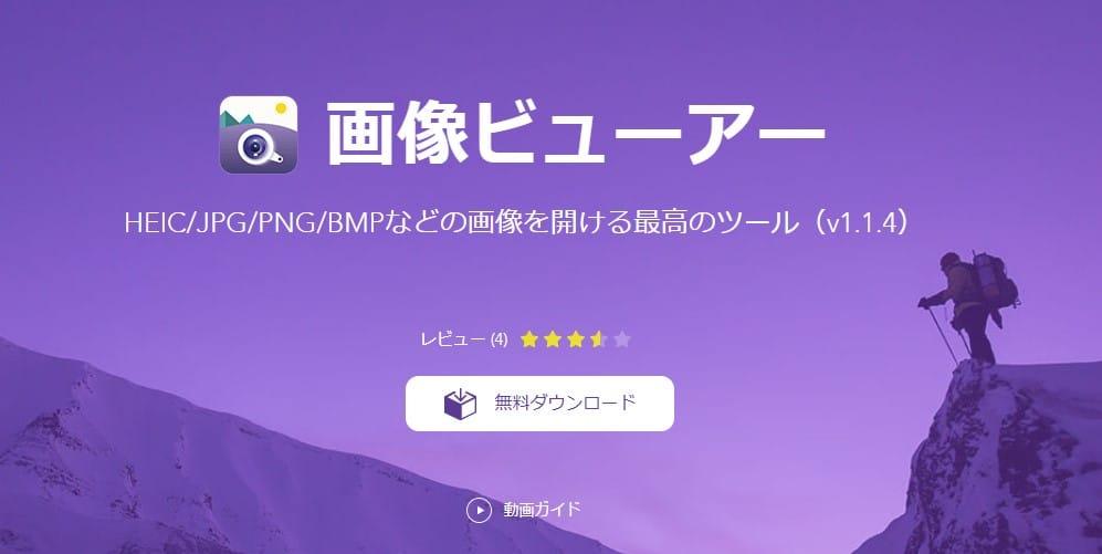 Screenshot 10 - 【備忘録】Apowersoft PhotoViewerを綺麗に消す方法 画像ビューアー<レジストリ>