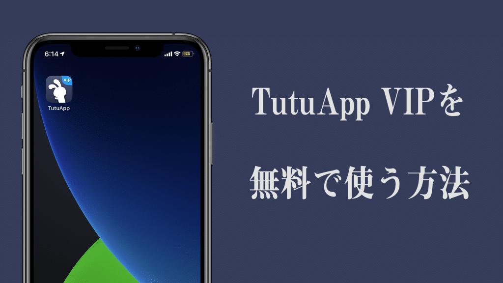 tutuappvip 1024x576 - TutuApp VIPを無料で使う方法【iOS13.5対応】【2020年版】