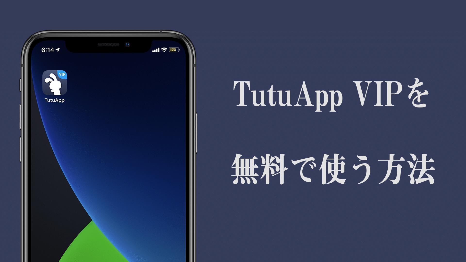 tutuappvip - TutuApp VIPを無料で使う方法【iOS13.5対応】【2020年版】